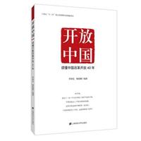 开放中国:读懂中国改革开放40年