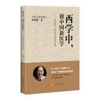 西学中,创中国新医学:西医院士的中西医结合观