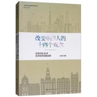 改变中国人的十四个观念