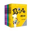 马小跳玩数学(1-6年级-套装全6册)