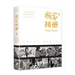 国家相册:改革开放四十年的家国记忆(典藏版)