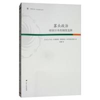 寡头政治:帝国日本的制度选择(平装)