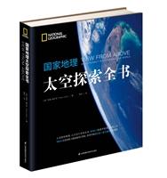 国家地理:太空探索全书(精装)