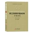 浙江改革开放40年口述历史(1978-2018)