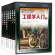 中小学工程教育丛书(9种)