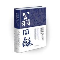 翁同龢人际交往与晚清政局(精装)