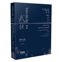 武侠:钢琴·小提琴·大提琴奏鸣曲三重奏(套装版共4册)