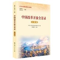 中国改革开放全景录·上海卷