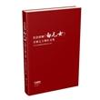 纪念歌剧《白毛女》首演七十周年文集
