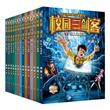 校园三剑客:全球华语科幻星?#24179;?#37329;奖作品(套装共14册)