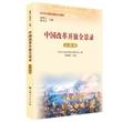 中国改革开放全景录・上海卷