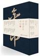金印中国著名碑帖(套装共20本)