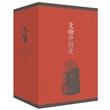 文物中国史(精装全8册)