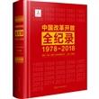 中国改革开放全纪录:1978-2018