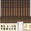 中国书法全集(?#27982;?#31934;装 全130册)