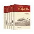 辉煌四十年――中国改革开放成就丛书(6卷)