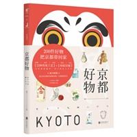 未读·生活家:京都好物
