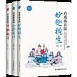 戏曲文化艺术馆套装:听戏曲+看戏曲+识戏曲(全3册)
