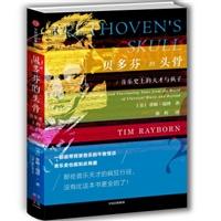 贝多芬的头骨:音乐史上的天才与疯子