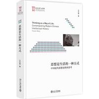 思想是生活的一种方式:中国近代思想史的再思考(精装)
