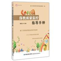 梦山书系:幼儿园保教质量监控指导手册