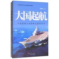 大国起航:中国船舶工业战略大转折纪实