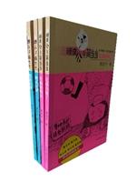 池子姐姐·女生花园系列+池子姐姐·男生城堡系列(全4册)