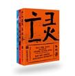 医院三部曲:医院+驱魔+亡灵(套装共3册)