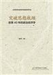 ?#40644;?#24605;想瓶颈:改革40年的政治经济学