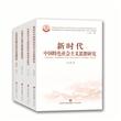 中国社会科学院?#36125;?#20013;国马克思主义政治经济学创新智库文库(全4册)