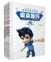 郑渊洁四大名传:皮皮鲁传(40周年荣耀典藏版)