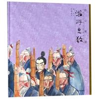 绘心寓意·中国古代寓言典藏图画书:滥竽充数(精装)