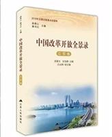中国改革开放全景录・江?#31449;?