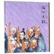 绘心寓意・中国古代寓言典藏图画书:滥竽充数(精装)
