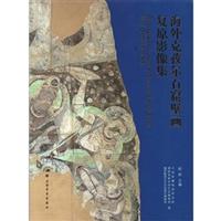 海外克孜尔石窟壁画复原影像集