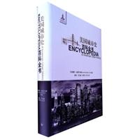 美国城市史百科全书(精装)