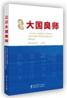 造就大国良师:《中共中央 国务院关于全面深化新时代教师队伍建设改革的意见》辅导读本