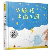 暖房子华人原创绘本:小妖怪上幼儿园