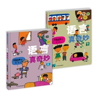 语言真奇妙(五味太郎语言绘本 套装共2册)