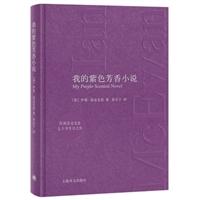 我的紫色芳香小说(精装)