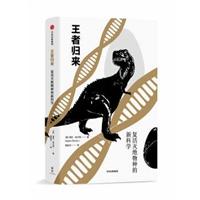 王者归来:复活灭绝物种的新科学(精装)