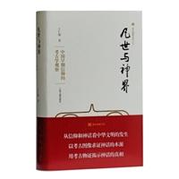 凡世与神界:中国早期信仰的考古学观察(精装)