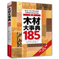木材大事典185