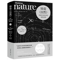 铸造《自然》:顶级科学杂志的演进历程
