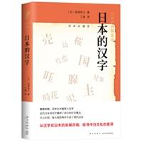 岩波新书精选06:日本的汉字