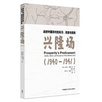 战时中国农村的风习、改造与抵拒:兴隆场(1940—1941)