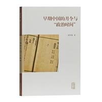 """早期中国的月令与""""政治时间"""""""