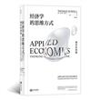 经济学的思维方式:现实应用篇