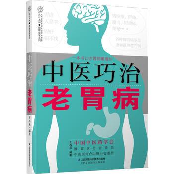 中医巧治老胃病(汉竹)