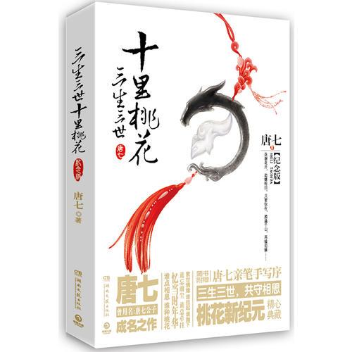 三生三世十里桃花:纪念版